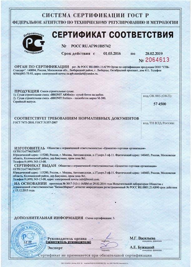 Сертификат соответствия сухая бетонная смесь вертикальная заливка бетона