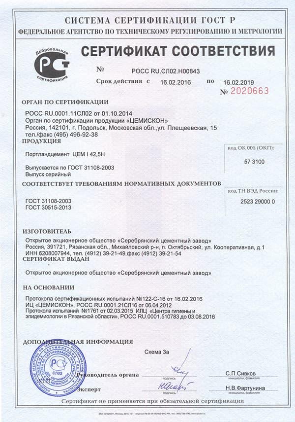 сертификат соответствия на сухую бетонную смесь