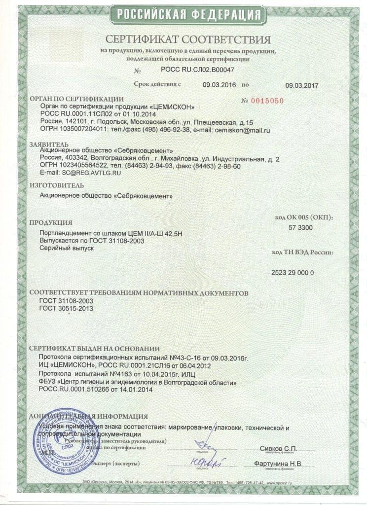 Портландцемент со шлаком ЦЕМ II/A-Ш 42,5Н