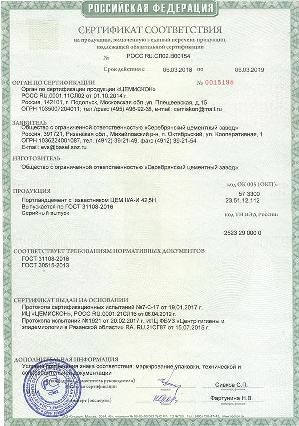 Портландцемент с известняком ЦЕМ II/А-И 42,5Н